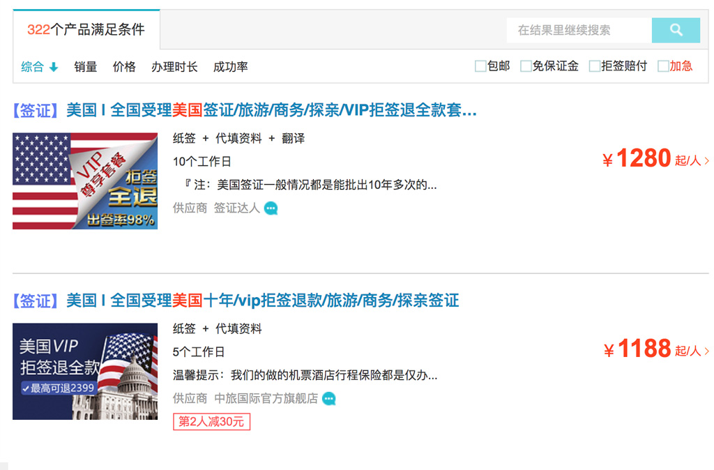 Chinese travel portal visa booking UI: China user research