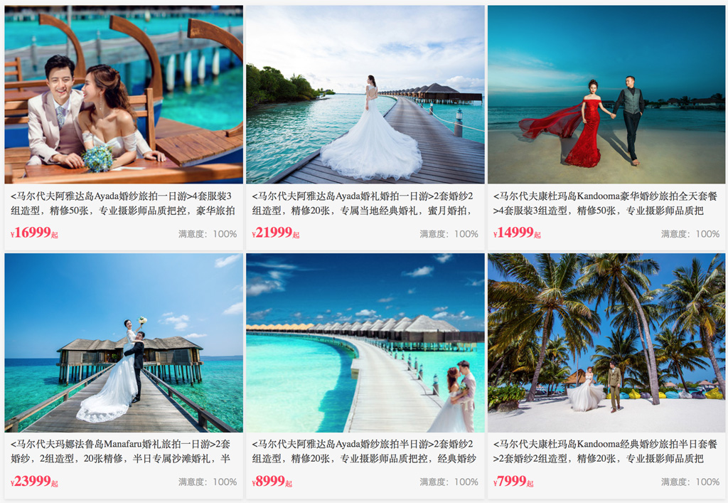 Chinese Market Research User Behavior: China Destination Weddings Photography