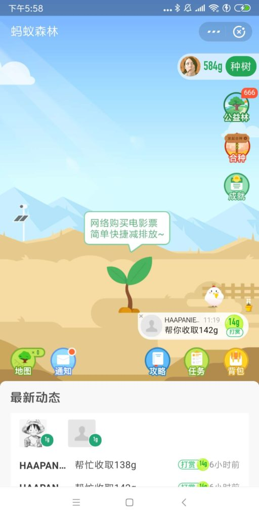 China User Behavior: Social Credit Gamification Deforestation Charity Game