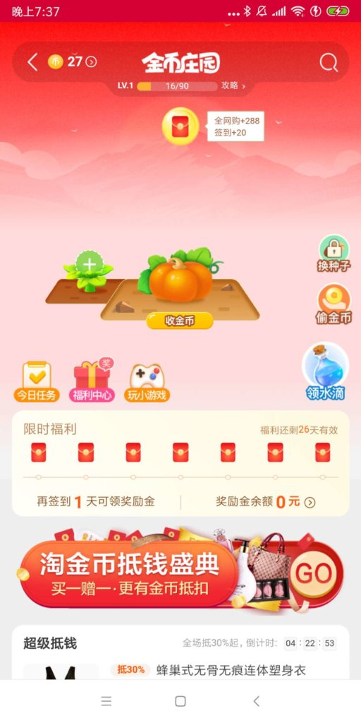 China User Behavior: Retail gamification