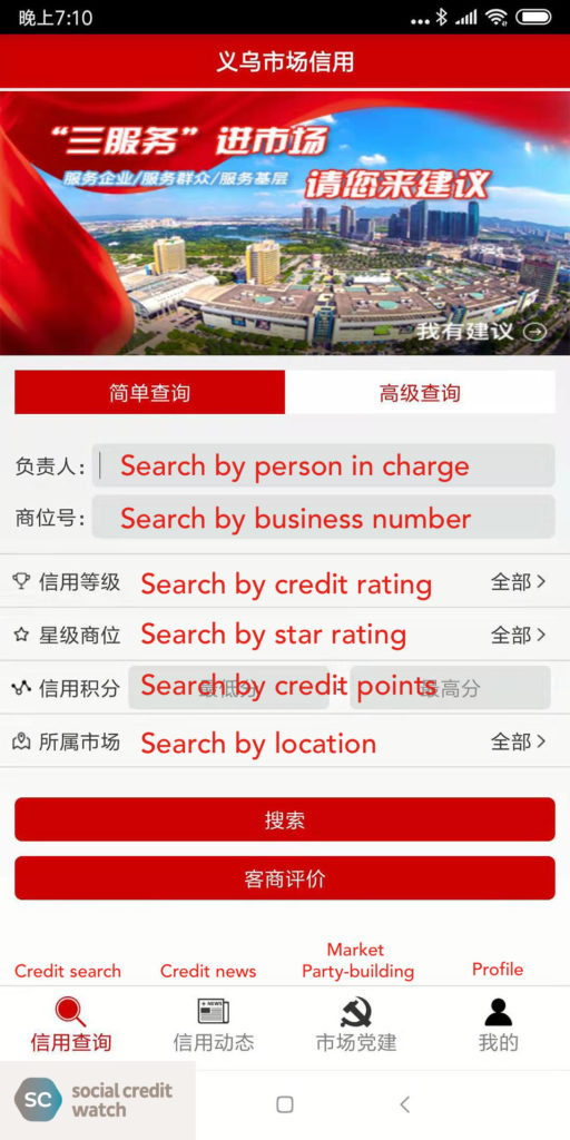 Apps of the Social Credit System: Corporate Social Credit Yiwu