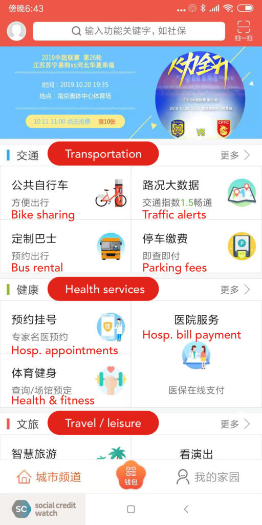 China Social Credit App - My Nanjing