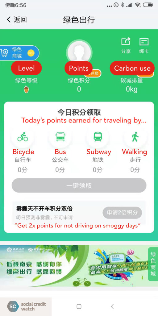 China Social Credit App - Environmental Social Credit System - My Nanjing